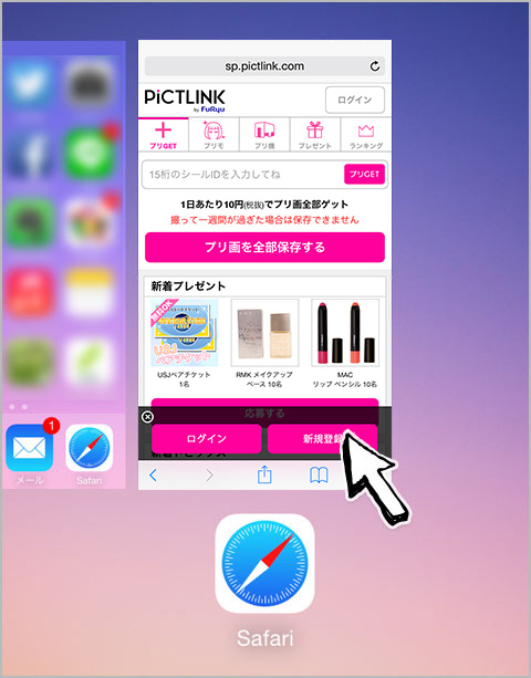 iPhoneでのブラウザ(Safari)再起動方法