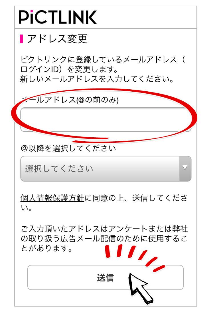 メールアドレス変更方法