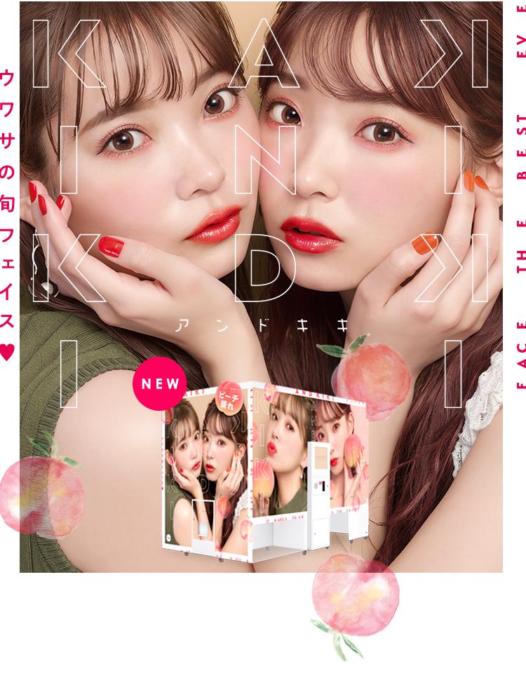 ウワサの旬フェイス♡ AND KIKI