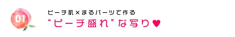01 ピーチ肌x丸パーツで作る ピーチ盛れな写り♡