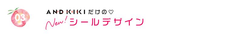 03 ANDKIKIだけの♡ new!シールデザイン