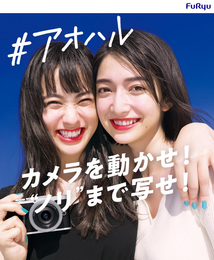 #アオハルメイン画像 「カメラを動かせ! ノリまで写せ!」