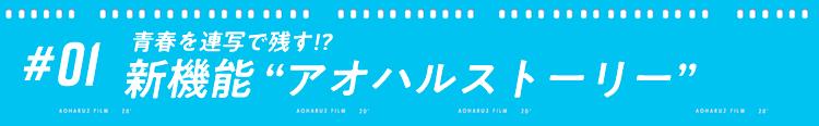 """01 青春を連写で残す!? 新機能 """"アオハルストーリー"""""""