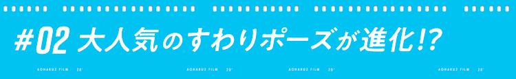 02 大人気のすわりポーズが進化?!