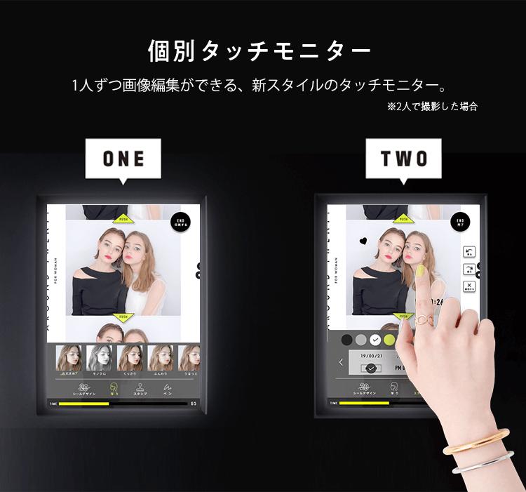 個別タッチモニター 1人ずつ画像編集ができる、新スタイルのタッチモニター。※2人で撮影した場合