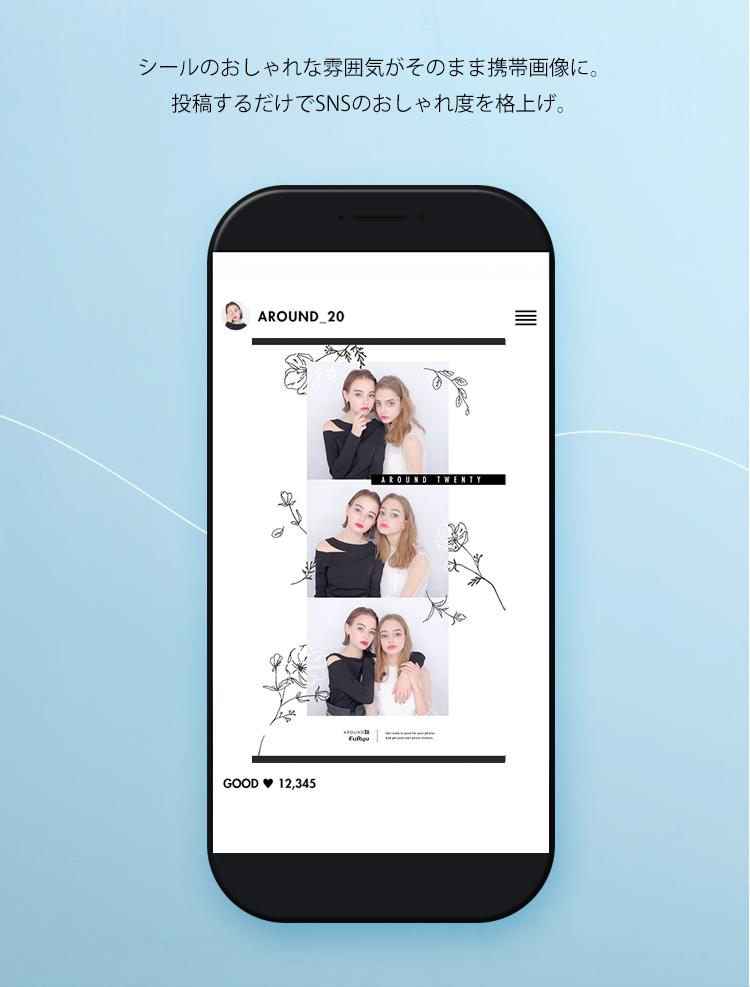 シールのおしゃれな雰囲気がそのまま携帯画像に。投稿するだけでSNSのおしゃれ度を格上げ。今だけ無料プレゼント中!2019.06.30まで