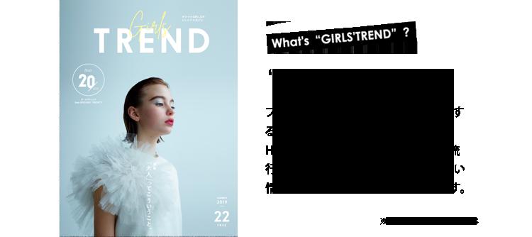GIRLS'TRENDは…新しいスタイルの雑誌「プリマガジン」です。「プリマガジン」とは…プリ機シェアNo.1※のフリューが発行するフリーマガジンです!「GIRLSをHAPPYに♡」という思いを込めて、流行に敏感なおしゃれGIRLSが知りたい情報盛りだくさんでお届けしています。※2016年夏現在 自社調べ