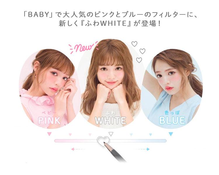 「BABY」で大人気のピンクとブルーのフィルターに、新しく『ふわWHITE』が登場!