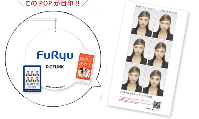 FURYU BEAUTY STUDIO画像