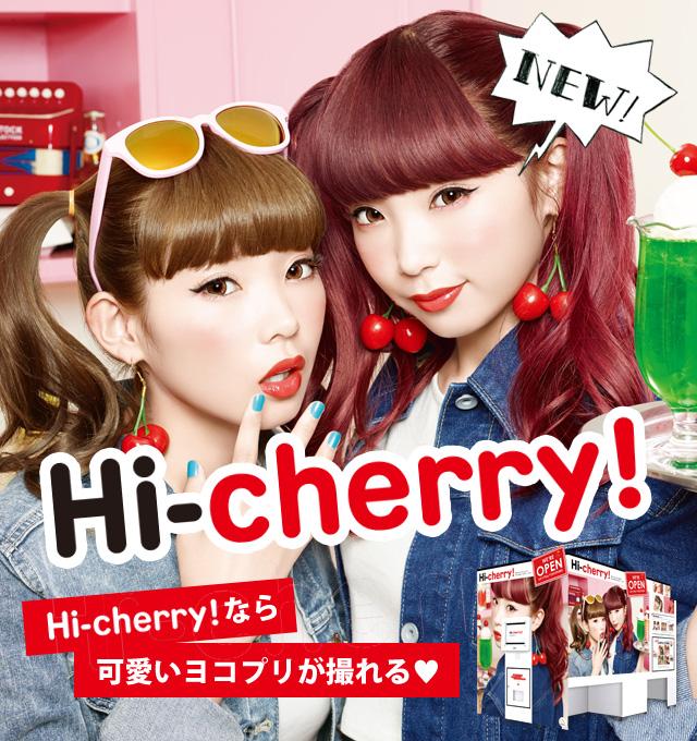 Hi-cherry! Hi-cherry!なら可愛いヨコプリが撮れる♥