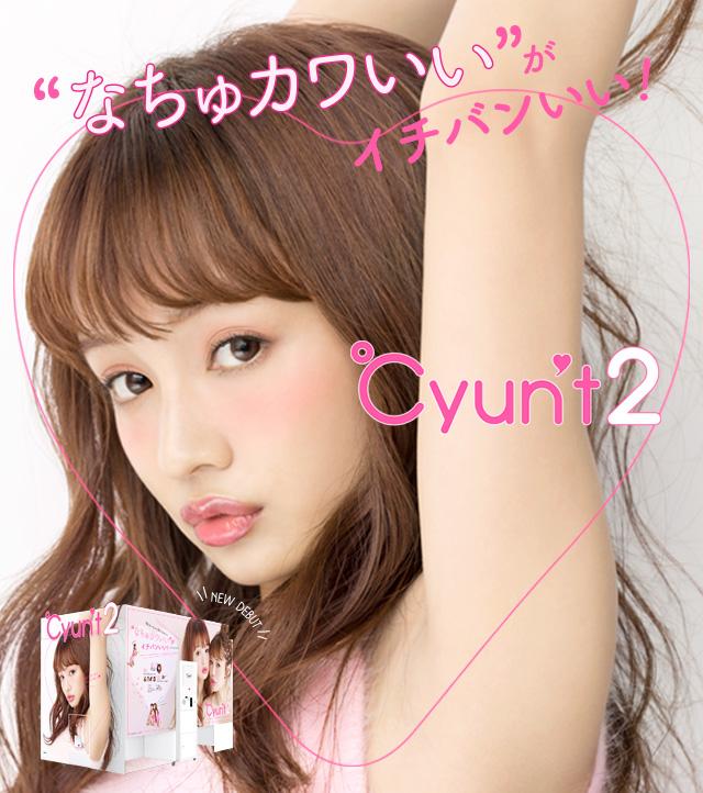 """""""なちゅカワいい""""がイチバンいい! Cyun't2"""