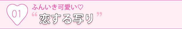 """01.ふんいき可愛い♡""""恋する写り"""""""