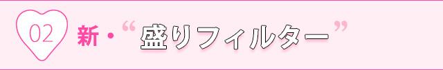 """02.新・""""盛りフィルター"""""""