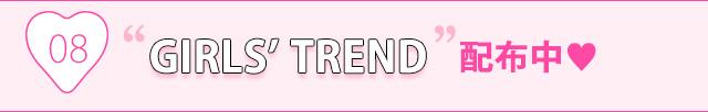 08.『GIRLS'TREND』Vol.16配布中!