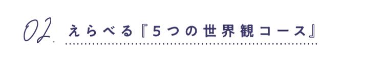 02 えらべる5つの世界観コース