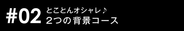 #02 とことんオシャレ♪2つの背景コース