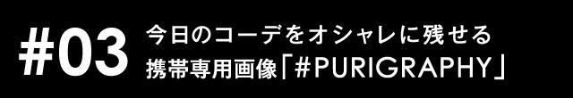 #03 今日のコーデをオシャレに残せる携帯専用画像「#PURIGRAPHY」