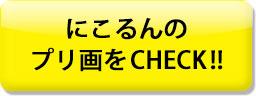 にこるんのプリ画をCHECK!!