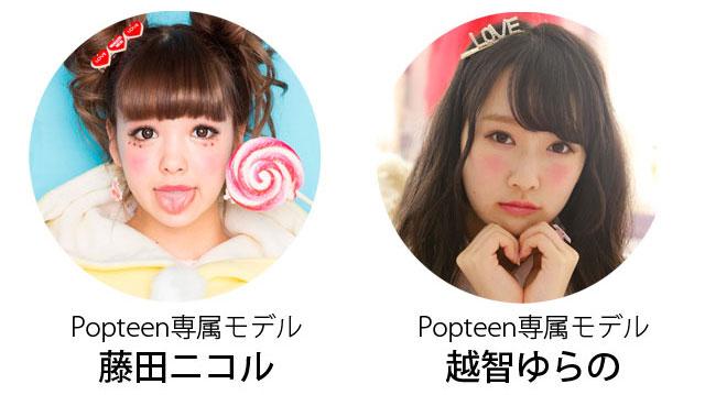 Popteen専属モデル にこるん(藤田ニコル)/Popteen専属モデル ゆらゆら(越智ゆらの)