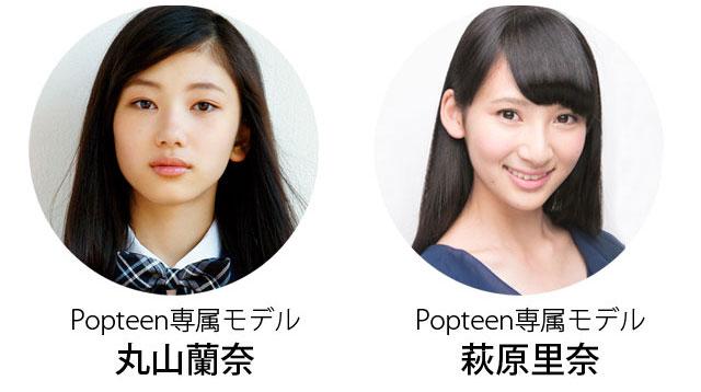 Popteen専属モデル らにゃ(丸山蘭奈)/Popteen専属モデル りなてぃ(萩原里奈)