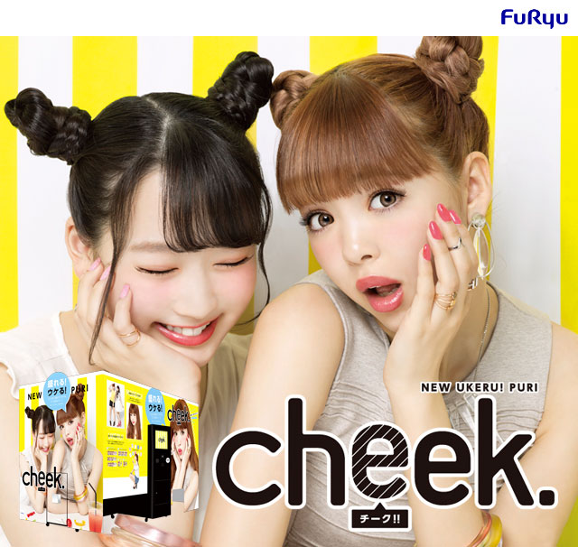 NEW UKERU PURI cheek.(チーク)
