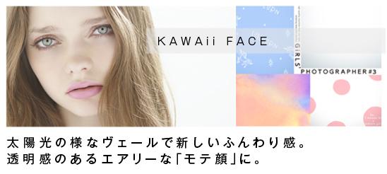 """【KAWAii FACE】…太陽光の様なヴェールで新しいふんわり感。透明感のあるエアリーな""""モテ顔""""に。"""