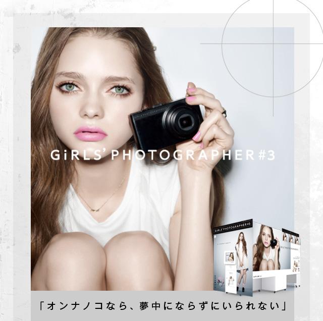 プリントシール機『GiRLS' PHOTOGRAPHER 3(ガールズフォトグラファー3)』メインビジュアル