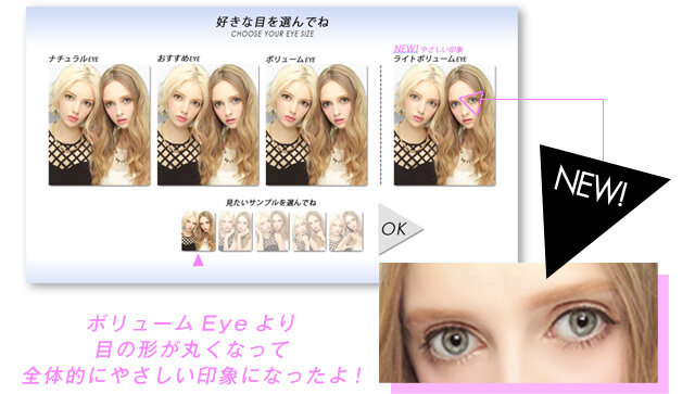 ボリュームEyeより目の形が丸くなって全体的にやさしい印象になったよ!