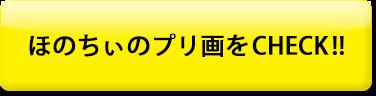 ほのちぃのプリ画をCHECK!!