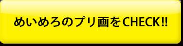めいめろのプリ画をCHECK!!