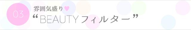 """03.雰囲気盛り♥""""Beauty フィルター"""""""
