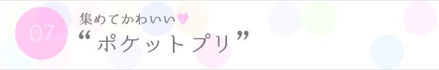 """07.集めてかわいい♡""""ポケットプリ"""""""