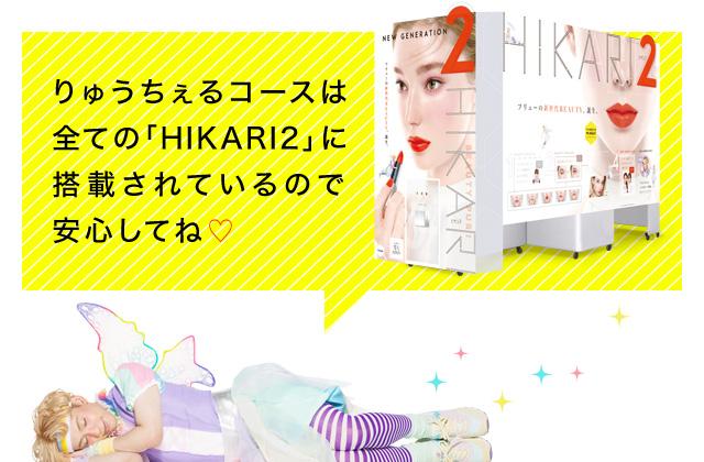 りゅうちぇるコースは全ての「HIKARI2」に搭載されているので安心してね♡
