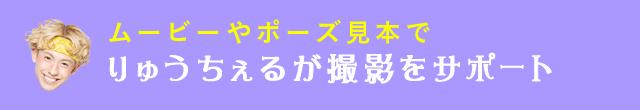 """""""ムービーやポーズ見本でりゅうちぇるが撮影をサポート"""