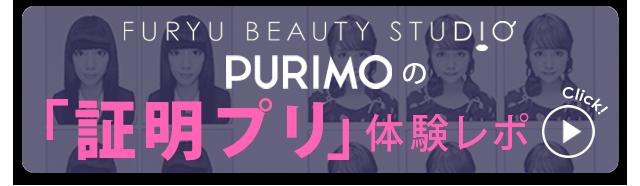 PURIMOの証明プリ体験レポバナー