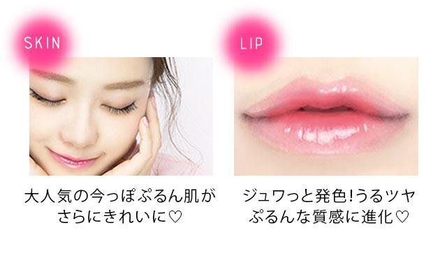 SKIN:大人気の今っぽぷるん肌がさらにきれいに♡/LIP:ジュワっと発色!うるツヤぷるんな質感に進化♡