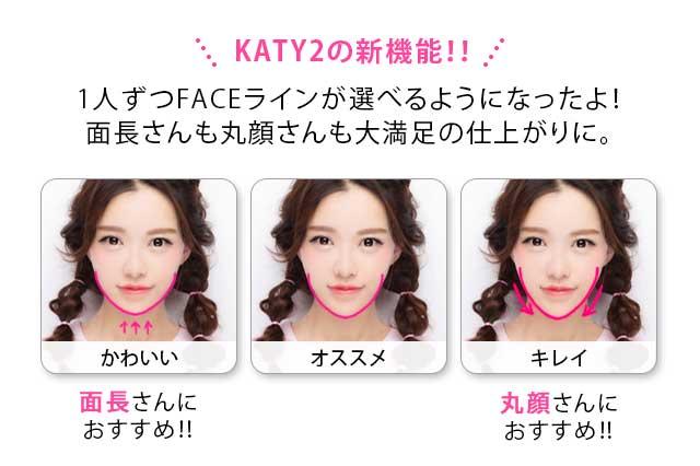 KATY2の新機能!! 1人ずつFACEラインが選べるようになったよ!面長さんも丸顔さんも大満足の仕上がりに。 かわいい:面長さんにおすすめ!!/オススメ/キレイ:丸顔さんにおすすめ!!
