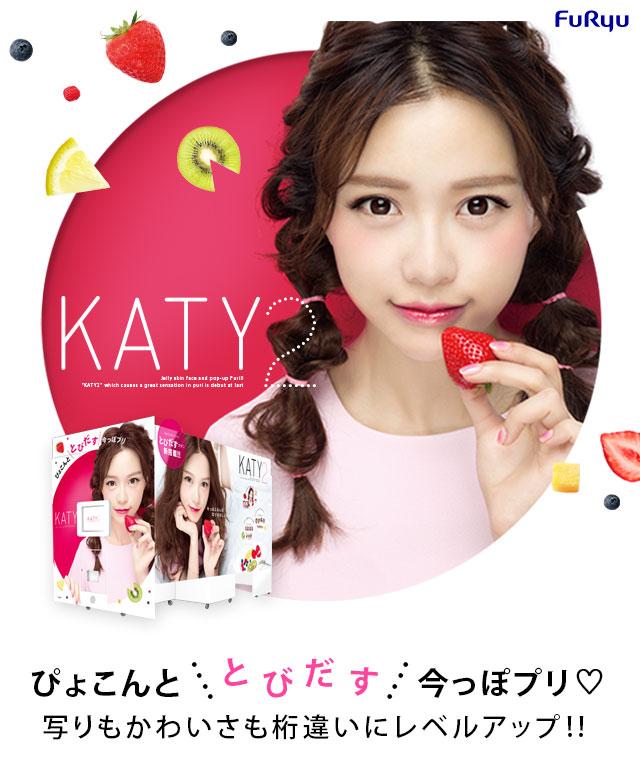 KATY2 ぴょこんととびだす今っぽプリ♡ 写りもかわいさも桁違いにレベルアップ!!