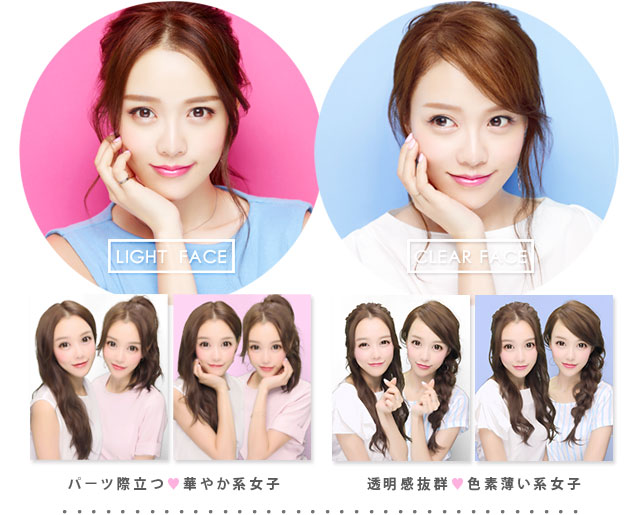 LIGHT FACE:パーツ際立つ♥ 華やか系女子/CLEAR FACE:透明感抜群♥ 色素薄い系女子