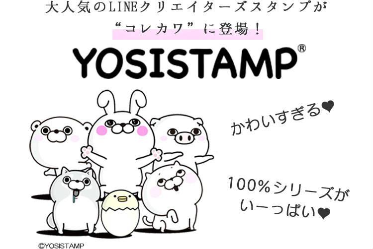"""大人気のLINEクリエイターズスタンプが""""コレカワ""""に登場!YOSISTAMP"""