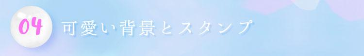 04.可愛い背景とスタンプ