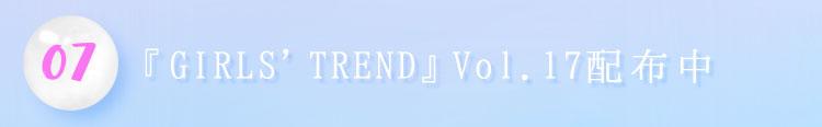 07.『GIRLS'TREND』Vol.17配布中!