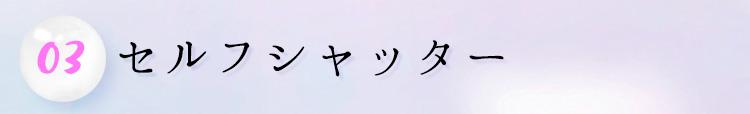 03.セルフシャッター