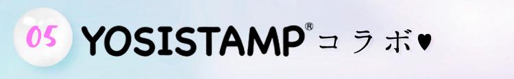 05.YOSISTAMPコラボ♥