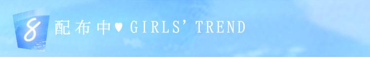 8 配布中❤︎ GIRL'S TREND