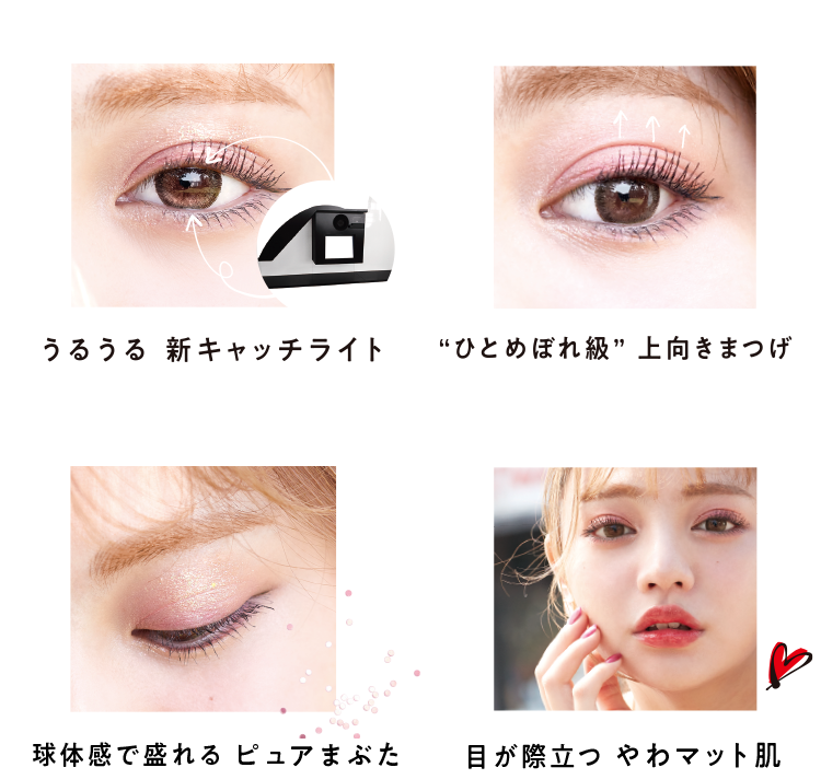1.CATCH LIGHT 2.EYE LASH 3.EYELIPS & EYEBAGS 4. SOFT MATTE SKIN