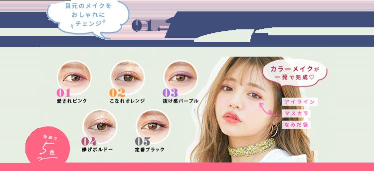 01.カラフルeye