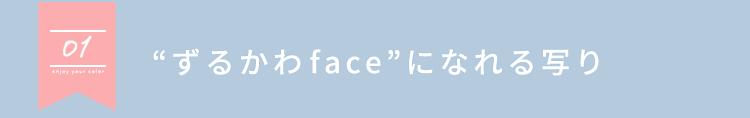 """01 """"ずるかわface""""になれる写り"""