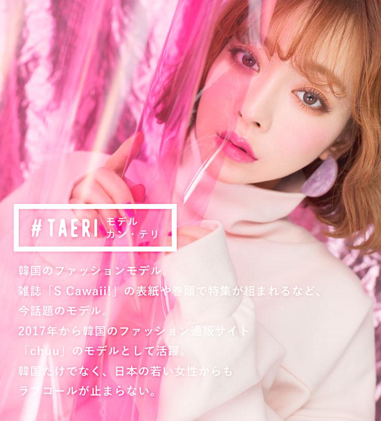 【# TAERI(カン・テリ)モデル】韓国のファッションモデル。雑誌「S Cawaii!」の表紙や巻頭で特集が組まれるなど、今話題のモデル。2017年から韓国のファッション通販サイト「chuu」のモデルとして活躍。韓国だけでなく、日本の若い女性からもラブコールが止まらない。
