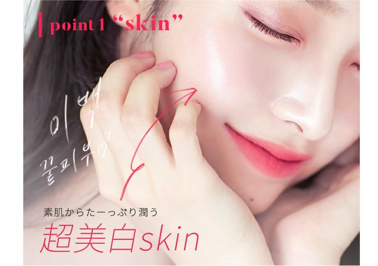 point1 'skin' 素肌からたーっぷり潤う 超美白skin